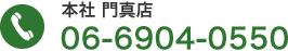 本店 門真店 06-6904-0550