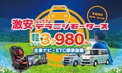 大阪 格安レンタカー