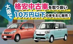 軽10万円専門店 中古車販売