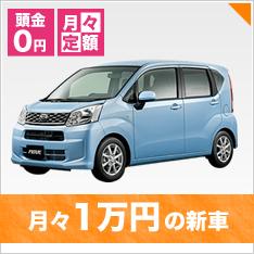 月々1万円の新車