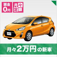 月々2万円の新車