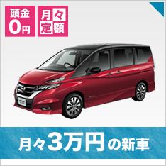 月々3万円の新車